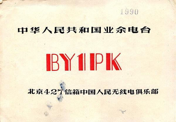 Нажмите на изображение для увеличения.  Название:BY1PK-QSL-UA1FA-archive-1.jpg Просмотров:5 Размер:1.38 Мб ID:273497
