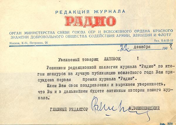 Нажмите на изображение для увеличения.  Название:Radio-1967-UA1FA-archive-153.jpg Просмотров:6 Размер:2.67 Мб ID:273540