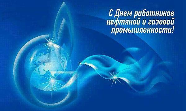Нажмите на изображение для увеличения.  Название:prazdnik_den_sotrudnika_neft_big.jpg Просмотров:28 Размер:207.5 Кб ID:273821