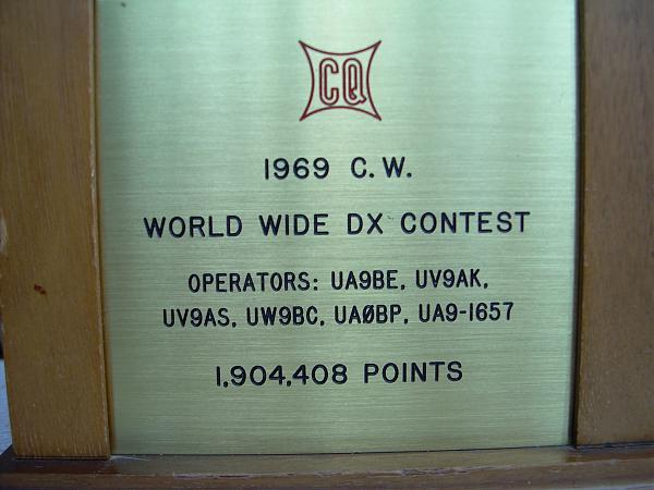 Нажмите на изображение для увеличения.  Название:UA9KAX_trophy_plate.jpg Просмотров:3 Размер:992.3 Кб ID:274463