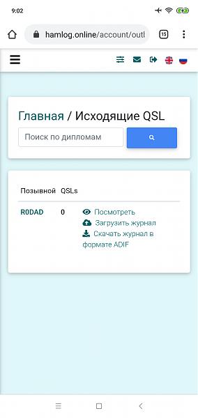 Нажмите на изображение для увеличения.  Название:Screenshot_2020-09-25-09-02-05-266_com.android.chrome.png Просмотров:7 Размер:116.2 Кб ID:275394
