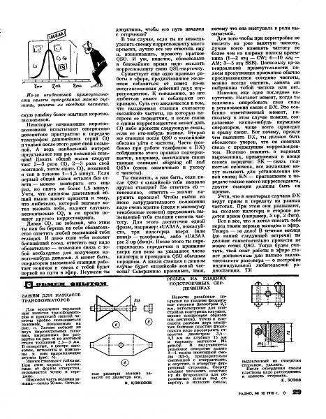 Нажмите на изображение для увеличения.  Название:f.1970-10.032.jpg Просмотров:13 Размер:484.6 Кб ID:277564