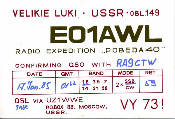 Нажмите на изображение для увеличения.  Название:EO1AWL QSL RA9CTW 1985.jpg Просмотров:4 Размер:93.9 Кб ID:277807