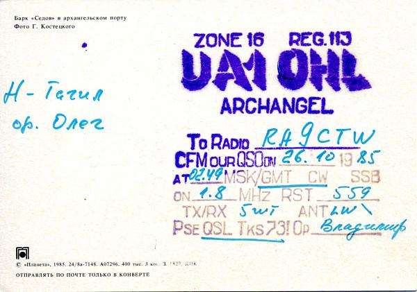 Нажмите на изображение для увеличения.  Название:UA1OHL QSL RA9CTW 1985_.jpg Просмотров:2 Размер:101.2 Кб ID:277812