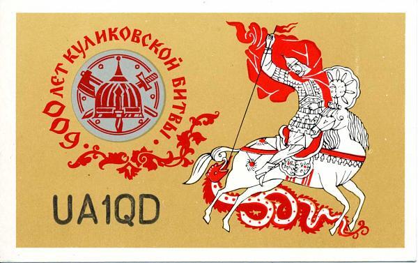 Нажмите на изображение для увеличения.  Название:UA1QD QSL RA9CTW 1985.jpg Просмотров:2 Размер:107.8 Кб ID:277813
