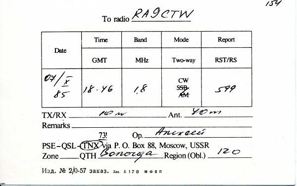 Нажмите на изображение для увеличения.  Название:UA1QD QSL RA9CTW 1985_.jpg Просмотров:2 Размер:72.5 Кб ID:277814