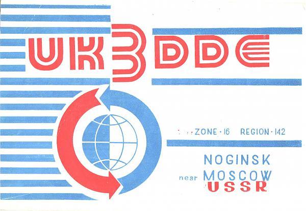 Нажмите на изображение для увеличения.  Название:UK3DDE-UA3PAV-1978-qsl-1s.jpg Просмотров:2 Размер:433.6 Кб ID:277824