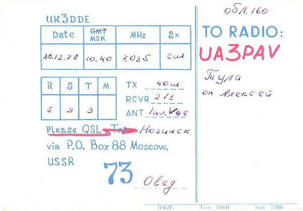 Нажмите на изображение для увеличения.  Название:UK3DDE-UA3PAV-1978-qsl-2s.jpg Просмотров:2 Размер:296.6 Кб ID:277825