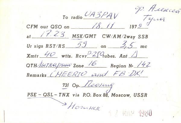 Нажмите на изображение для увеличения.  Название:UK3DCI-UA3PAV-1979-qsl1-2s.jpg Просмотров:2 Размер:248.6 Кб ID:277827