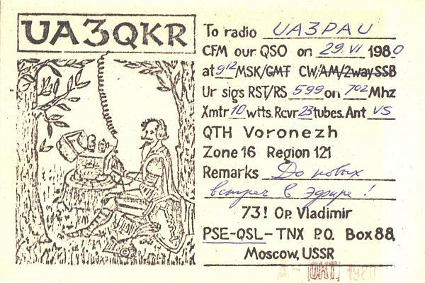 Нажмите на изображение для увеличения.  Название:UA3QKR-UA3PAU-1980-qsl.jpg Просмотров:3 Размер:582.5 Кб ID:277950