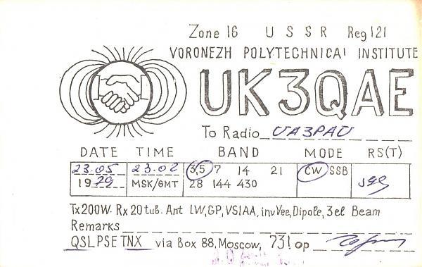 Нажмите на изображение для увеличения.  Название:UK3QAE-UA3PAU-1979-qsl.jpg Просмотров:3 Размер:385.0 Кб ID:277952