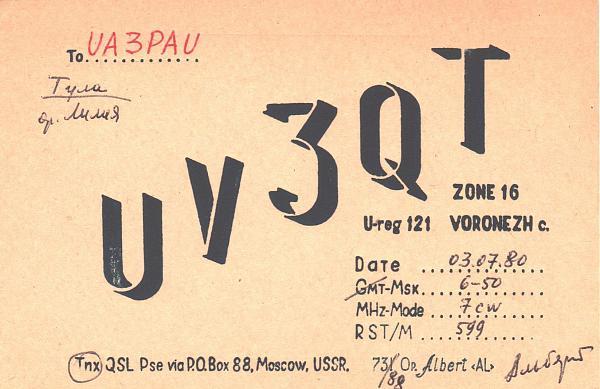 Нажмите на изображение для увеличения.  Название:UV3QT-UA3PAU-1980-qsl.jpg Просмотров:3 Размер:468.4 Кб ID:277954