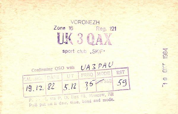 Нажмите на изображение для увеличения.  Название:UK3QAX-UA3PAU-1982-qsl.jpg Просмотров:2 Размер:381.9 Кб ID:277955