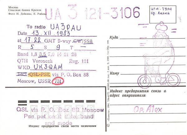 Нажмите на изображение для увеличения.  Название:UA3-121-3106-to-UA3PAU-1983-qsl-2s.jpg Просмотров:2 Размер:381.4 Кб ID:277957