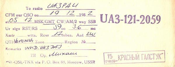 Нажмите на изображение для увеличения.  Название:UA3-121-2059-to-UA3PAU-1982-qsl.jpg Просмотров:2 Размер:272.9 Кб ID:277958
