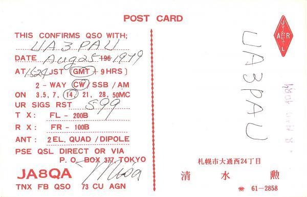 Нажмите на изображение для увеличения.  Название:JA8QA-UA3PAU-1979-qsl-2s.jpg Просмотров:2 Размер:317.9 Кб ID:277960