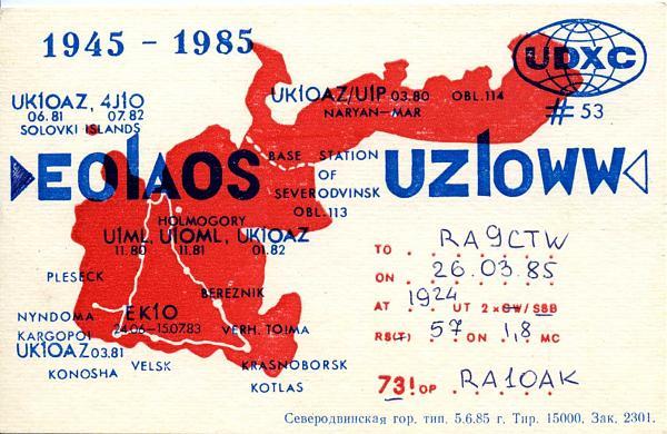 Нажмите на изображение для увеличения.  Название:EO1AOS UA1CFT QSL RA9CTW 1985.jpg Просмотров:18 Размер:127.2 Кб ID:278043
