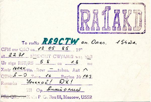 Нажмите на изображение для увеличения.  Название:RA1AKD QSL RA9CTW.jpg Просмотров:2 Размер:134.3 Кб ID:278048