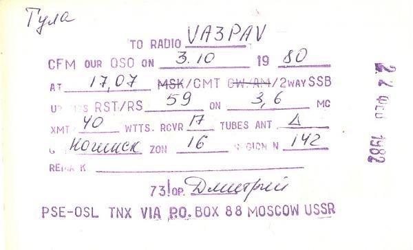 Нажмите на изображение для увеличения.  Название:UK3DCI-UA3PAV-1980-qsl2-2s.jpg Просмотров:2 Размер:240.1 Кб ID:278084