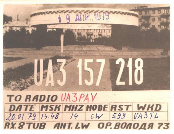 Нажмите на изображение для увеличения.  Название:UA3-157-218-to-UA3PAV-1979-qsl.jpg Просмотров:2 Размер:340.3 Кб ID:278085