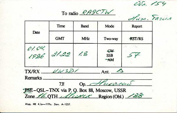 Нажмите на изображение для увеличения.  Название:RC2AL QSL RA9CTW 1986_.jpg Просмотров:2 Размер:78.2 Кб ID:278136