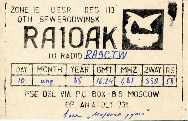 Нажмите на изображение для увеличения.  Название:RA1OAK QSL RA9CTW 1985.jpg Просмотров:2 Размер:172.8 Кб ID:278137