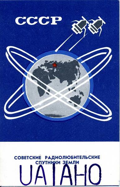 Нажмите на изображение для увеличения.  Название:UA1AHO QSL RA9CTW 1984.jpg Просмотров:2 Размер:117.0 Кб ID:278138