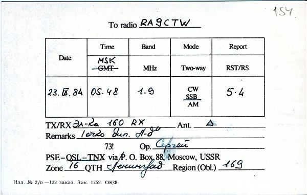 Нажмите на изображение для увеличения.  Название:UA1AHO QSL RA9CTW 1984_.jpg Просмотров:2 Размер:193.1 Кб ID:278139