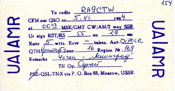 Нажмите на изображение для увеличения.  Название:UA1AMR QSL RA9CTW 1984.jpg Просмотров:2 Размер:82.5 Кб ID:278141