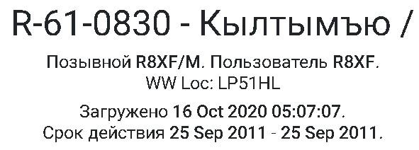 Название: Скриншот 16-10-2020 082155.jpg Просмотров: 105  Размер: 35.3 Кб