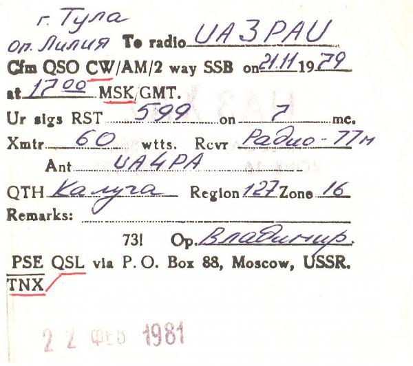 Нажмите на изображение для увеличения.  Название:UA3XAZ-UA3PAU-1979-qsl-2s.jpg Просмотров:2 Размер:269.5 Кб ID:278178