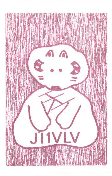 Нажмите на изображение для увеличения.  Название:JI1VLV-UA3PAU-1979-qsl1-1s.jpg Просмотров:2 Размер:538.1 Кб ID:278181