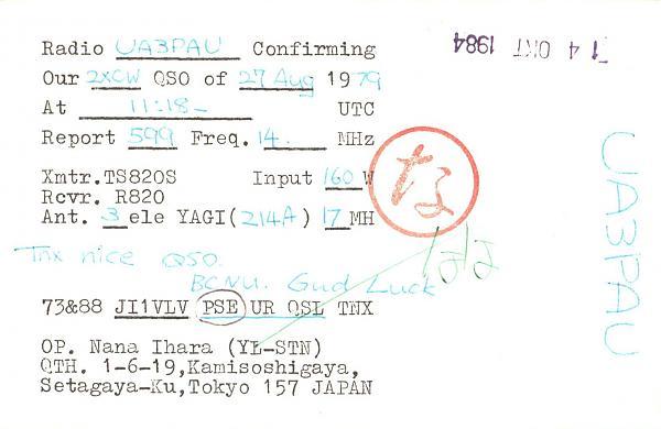 Нажмите на изображение для увеличения.  Название:JI1VLV-UA3PAU-1979-qsl2-2s.jpg Просмотров:2 Размер:263.5 Кб ID:278184