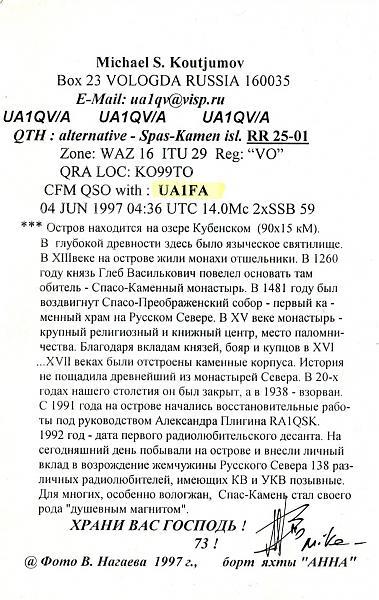 Нажмите на изображение для увеличения.  Название:RA1QSK-UA1QV-A-QSL-UA1FA-archive-285.jpg Просмотров:3 Размер:879.4 Кб ID:278205