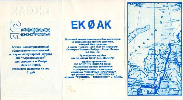 Название: EK0AK QSL RA9CTW 1987.jpg Просмотров: 445  Размер: 47.1 Кб