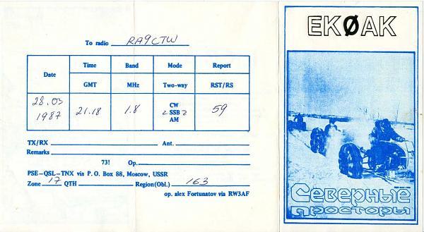 Название: EK0AK QSL RA9CTW 1987_.jpg Просмотров: 443  Размер: 39.8 Кб