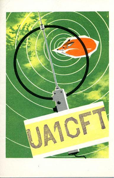 Нажмите на изображение для увеличения.  Название:UA1CFT QSL RA9CTW 1984.jpg Просмотров:2 Размер:94.7 Кб ID:278360