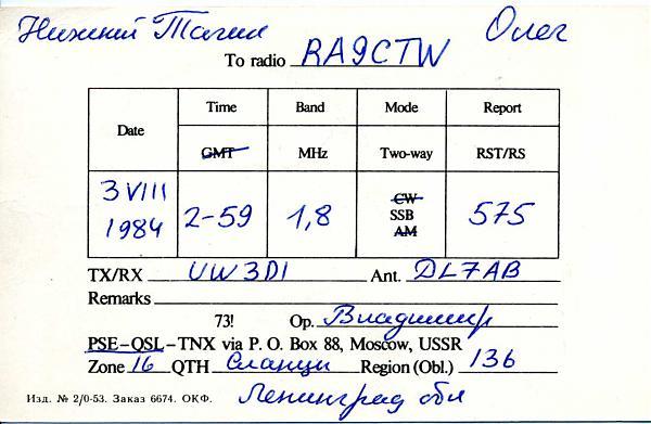 Нажмите на изображение для увеличения.  Название:UA1CFT QSL RA9CTW 1984_.jpg Просмотров:3 Размер:89.0 Кб ID:278361