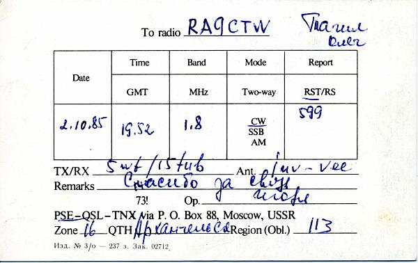 Нажмите на изображение для увеличения.  Название:UA1OGP QSL RA9CTW 1985_.jpg Просмотров:2 Размер:88.8 Кб ID:278367