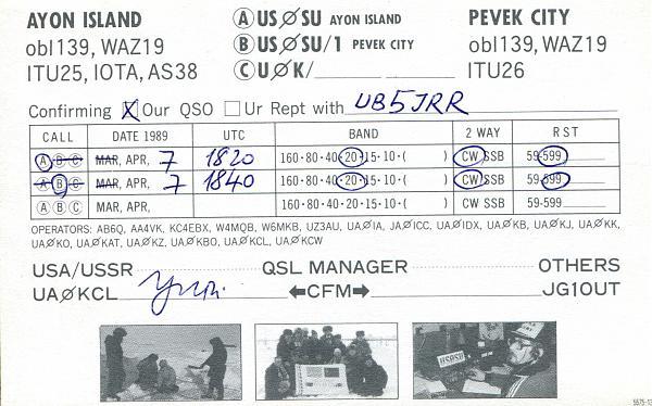 Нажмите на изображение для увеличения.  Название:US0SU-UB5JRR-QSL-3W3RR-archive-351.jpg Просмотров:3 Размер:981.6 Кб ID:278825