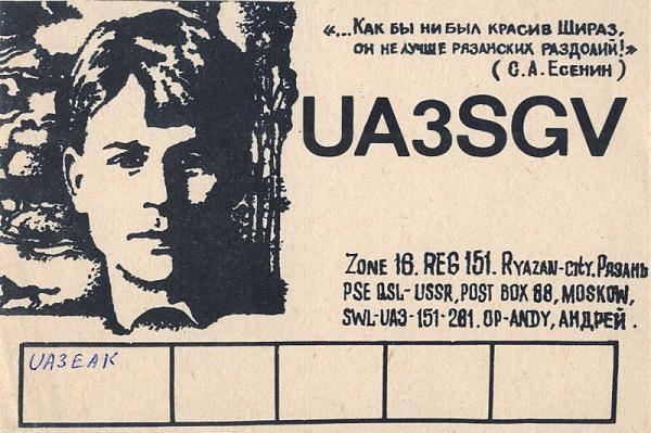 Нажмите на изображение для увеличения.  Название: ua3sgv qsl 1986.jpg Просмотров: 7 Размер: 352.5 Кб ID: 278970
