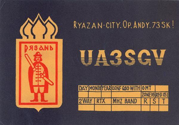 Нажмите на изображение для увеличения.  Название: ua3sgv qsl 1987.jpg Просмотров: 7 Размер: 346.5 Кб ID: 278971