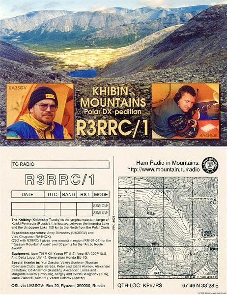 Нажмите на изображение для увеличения.  Название:r3rrc-1 qsl 2002.jpg Просмотров:6 Размер:395.1 Кб ID:278976
