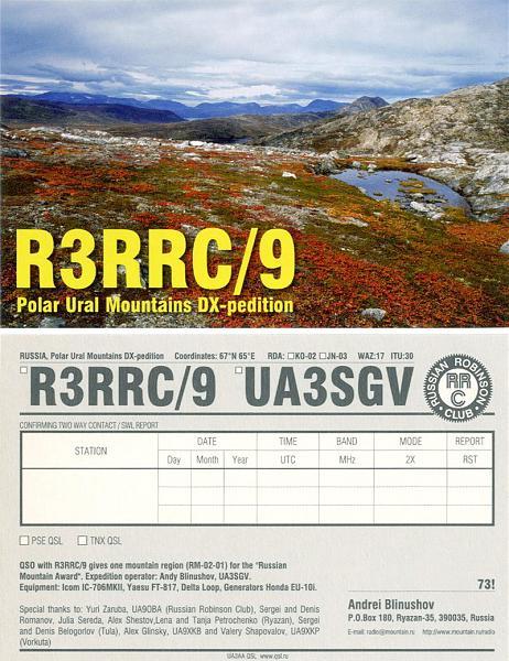 Нажмите на изображение для увеличения.  Название:r3rrc-9 qsl 2003.jpg Просмотров:8 Размер:322.8 Кб ID:278977