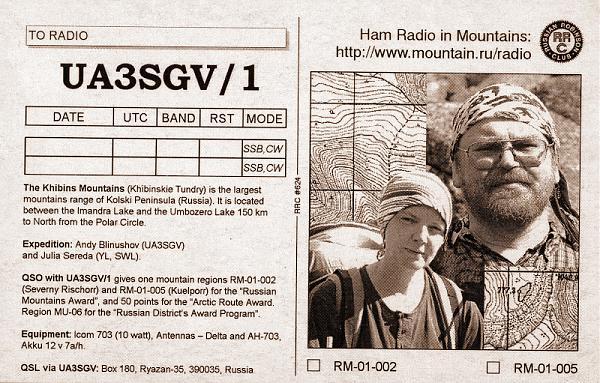 Нажмите на изображение для увеличения.  Название: ua3sgv-1 qsl 2005.jpg Просмотров: 3 Размер: 216.8 Кб ID: 278979