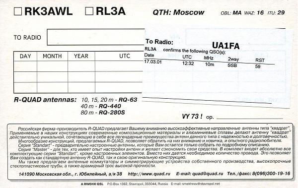 Нажмите на изображение для увеличения.  Название:RL3A-QSL-UA1FA-archive-359.jpg Просмотров:7 Размер:1.17 Мб ID:279203