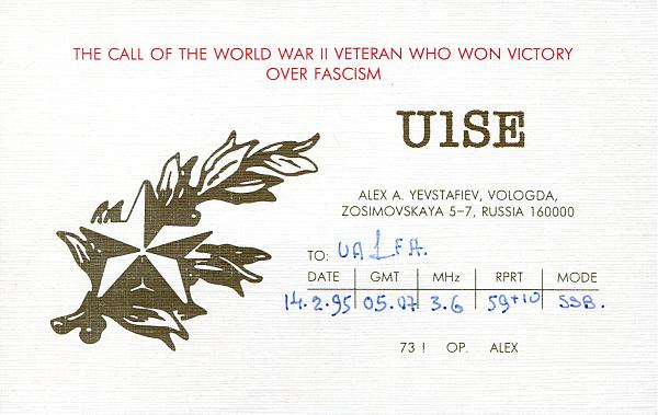 Нажмите на изображение для увеличения.  Название:U1SE-QSL-UA1FA-archive-362.jpg Просмотров:3 Размер:897.5 Кб ID:279217