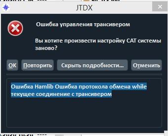 Название: ошибка JTDX.jpg Просмотров: 986  Размер: 25.8 Кб