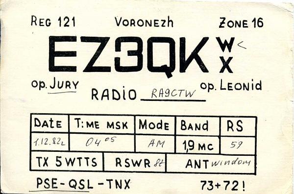 Нажмите на изображение для увеличения.  Название:EZ3QKW QSL RA9CTW 1982.jpg Просмотров:2 Размер:86.6 Кб ID:279967