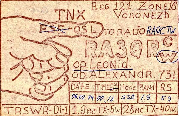 Нажмите на изображение для увеличения.  Название:RA3QRW QSL RA9CTW 1984.jpg Просмотров:2 Размер:325.0 Кб ID:279968